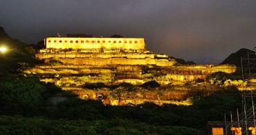 [金瓜石景點 十三層遺址] 十三層遺址亮燈了  金瓜石裡的一夜璀璨
