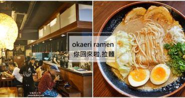[台北延吉街拉麵推薦 Okaeriお帰り你回來啦拉麵]包裹溫柔篇章的拉麵 濃厚豚骨湯頭 溫暖拉麵魂的心