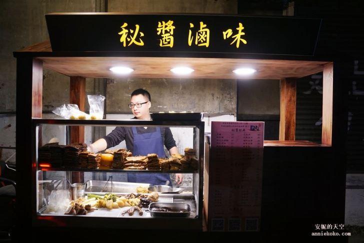 20191208132939 5 - 熱血採訪│隱身在永和巷弄內低調超狂秘醬滷味,特調上海秘醬,擄獲舌尖絕對美味