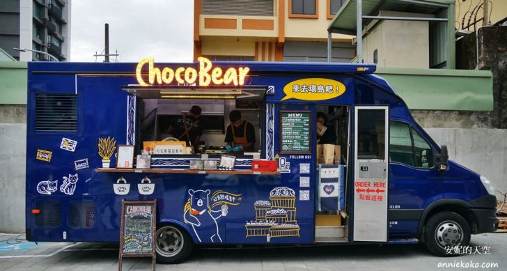 20191220173138 38 - [CHOCOBear 巧克熊環島餐車] 巧克力漢堡與環島夢想的美味串聯