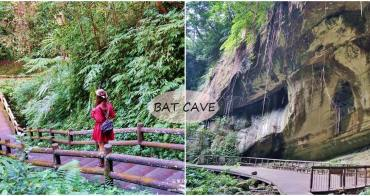 [桃園景點 蝙蝠洞] 仙氣爆棚的神秘彎月崖壁 不費力好走輕鬆步道