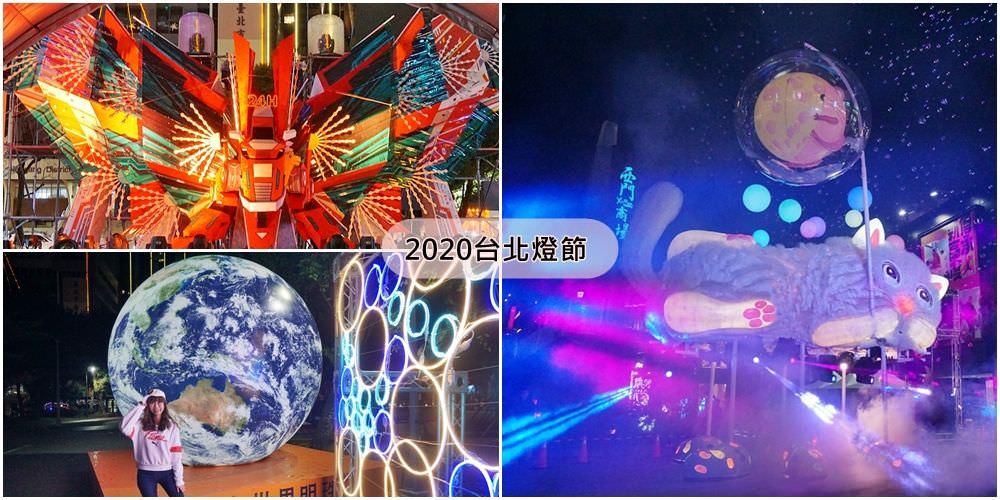 [2020臺北燈節] 超萌鼠年躲貓貓燈飾 臺北燈會首度西門南港雙主燈 閃亮整個臺北 - 安妮的天空