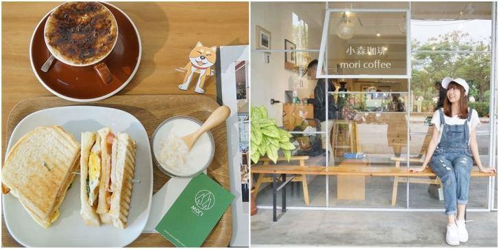 20200327232951 10 - [新莊 小森珈琲 mori coffee]日雜系不限時咖啡館