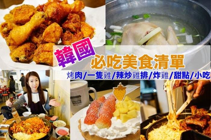 【2020韓國美食】首爾美食地圖 首爾必吃餐廳 ♥ 網友推薦40家(持續更新中)