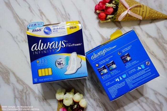 【分享】賣到缺貨 日本好自在液體衛生棉 流量測試 ♥ 輕薄無感吸力超強