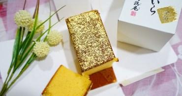 【日本】金澤 烏雞庵金箔蛋糕 ♥ 東茶屋街 網友激推必買超人氣伴手禮