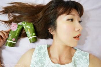 【髮型】草繹 Herbmaze 天竺葵亮澤/迷迭香清輕盈護髮膜 ♥ 給我柔順不毛躁的健康秀髮