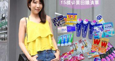 【日本】2019日本必買藥妝推薦 ♥ 無限回購20樣好用清單分享