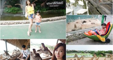 【泰國】曼谷華欣親子自由行好去處 ♥ Safari World 野生動物園 全亞洲最大