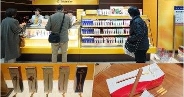 【日本】必買零食 Pocky界的LV ♥ Bâton d'or人氣伴手禮 沒吃過就遜了