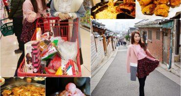 【韓國自由行】美食景點購物攻略 ♥ 首爾快閃懶人包 三天兩夜萬元有找