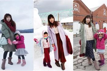 【穿搭】北海道冬天旅遊 大人小孩怎麼穿 ♥ 零下雪地穿著建議