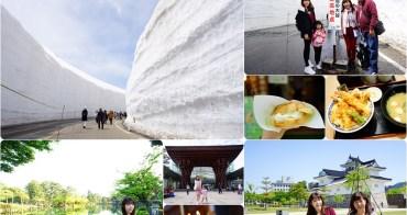 【日本】自助去黑部立山 ♥ 六天五夜行程表(住宿 交通 景點 美食 攻略)