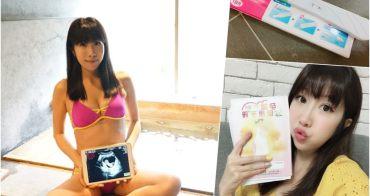 【懷孕】二寶意外報到 波妞要當姊姊了 ♥ 1~3個月初期轉變