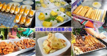 【泰國】泰國路邊攤特色小吃 ♥ 15種推薦必吃美食 便宜好吃