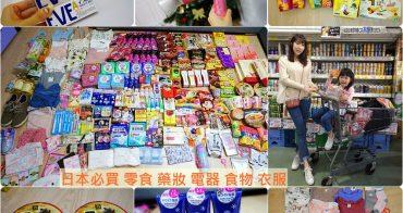 【2019日本必買】100種日本必買 ♥ 美妝+零食+伴手禮+藥品+電器+衣服
