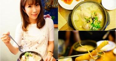 【韓國】首爾必吃美食推薦 ♥ 土俗村蔘雞湯 二訪 (景福宮站)