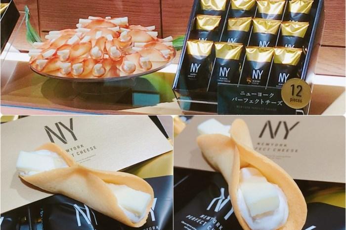 【日本】東京必買伴手禮 ♥ NewYork Perfect Cheese 起司奶油脆餅