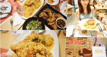 【泰國】曼谷平價泰式料理 Savoey餐廳 ♥ 推薦必吃 超大隻咖哩螃蟹