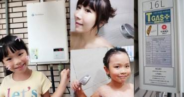 【家電】2019熱水器推薦 台灣製造 ♥ 恆溫強制排氣 famiclean全家安數位熱水器FH-1600L