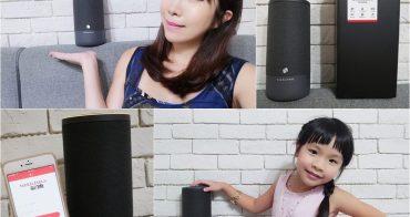 【家電】智慧音箱推薦 遠傳問問智慧音箱 ♥ 支援台式中文 生活更便利
