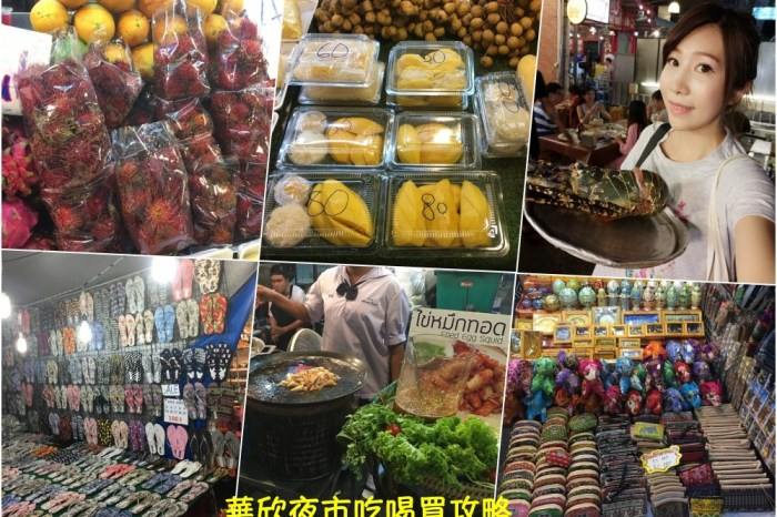 【泰國】華欣景點推薦 華欣夜市Chatchai Night Market ♥ 好吃好買攻略