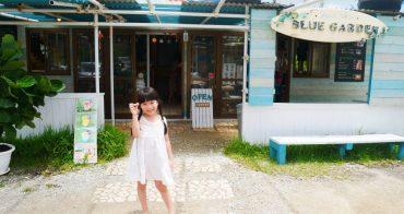 【沖繩自由行】古宇利島美食推薦 ♥ BLUE GARDEN 海邊風味的輕食