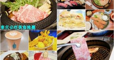【2019東京美食】東京必吃餐廳推薦 ♥ 東京美食地圖 35家IG打卡名店