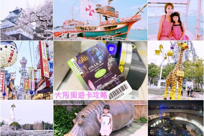 【2020大阪周遊券】大阪周遊卡攻略 ♥ 50個熱門免費景點、購買、行程規劃