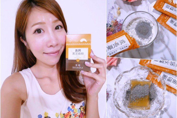 【分享】芝初 新鮮高鈣芝麻粉 ♥ 最好的芝麻品牌大人小孩一起安心健康吃