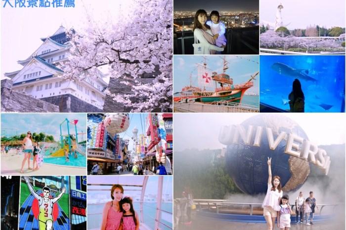 【大阪景點推薦】大阪自由行 ♥ 25個超好玩的大阪景點懶人包