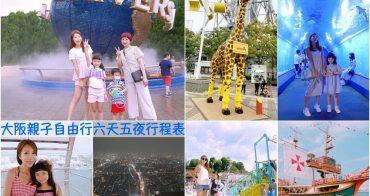 【大阪自由行】大阪親子自由行 六天五夜行程表 ♥ 景點+住宿+交通+攻略