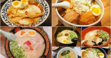 【東京拉麵推薦】2020東京拉麵好吃推薦 ♥ 9家超熱門東京拉麵