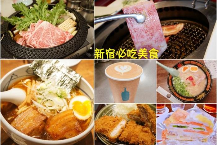 【2020新宿美食】東京新宿必吃餐廳推薦 ♥ 新宿美食地圖 15家不藏私分享