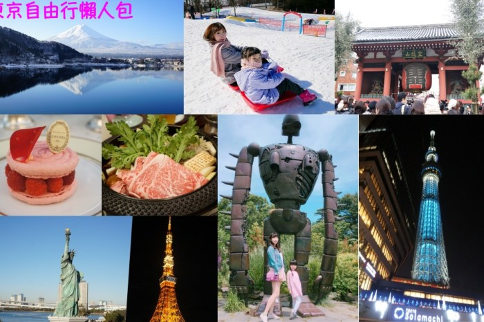 【2020東京自由行】東京自由行攻略 ♥ 交通行程、美食景點懶人包