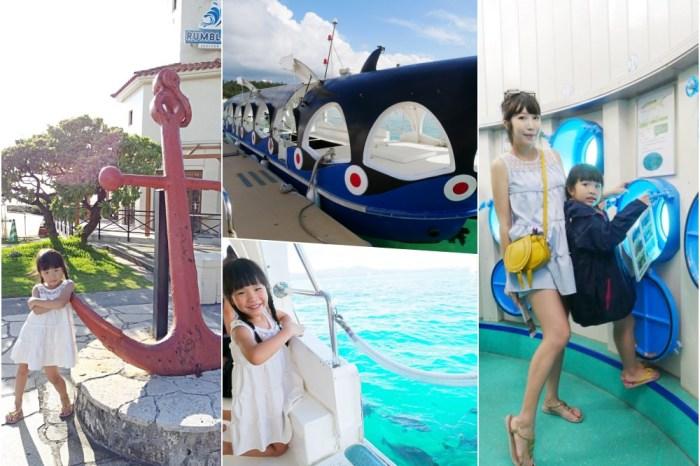 【沖繩自由行】沖繩部瀨名海中公園♥玻璃船+海中展望塔(交通、門票、怎麼玩)