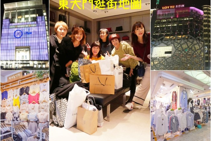 【韓國】東大門購物&逛街地圖 ♥ 東大門好逛商場+必買商品+掃貨攻略