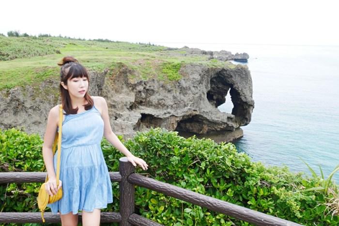 【沖繩自由行】沖繩景點推薦 萬座毛 ♥ 大海旁必拍象鼻岩(map code/附近美食)