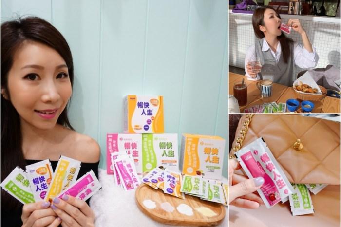 【分享】身體輕盈順暢保健的好朋友 ♥ 日本味王AJIOU 暢快人生