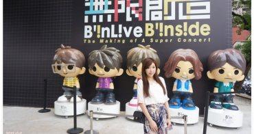 [台北] 我站上演唱會的舞台啦 ♥ 五月天DNA無限創造展