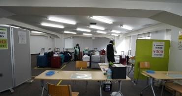 【京阪自由行】大阪難波 行李寄放 Namba Hands-Free Center ♥ 難波車站直達/近心齋橋/道頓崛/戎橋筋/日本橋