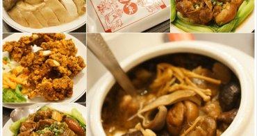 <台北> [中式] 吃完會一直想念的古早味 ♥ 金蓬萊遵古台菜餐廳