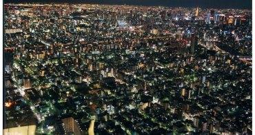 【東京跨年自由行】必遊推薦地標景點晴空塔點燈夜景 ♥ 網路訂票教學