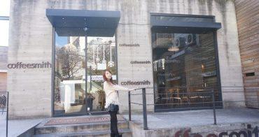 【韓國】Coffee Smith弘大店 韓劇迷必推薦下午茶咖啡廳 ♥ 《沒關係,是愛情啊》《看見味道的少女》拍攝景點(弘大入口站/上水站)