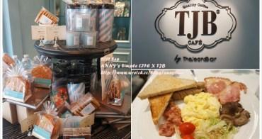 <台北> [西式]  置身Tiffany的藍色世界 ♥ TJB Cafe' (仁愛店)