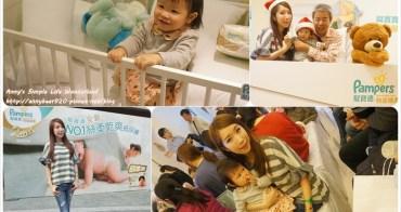 [育兒好物] 幫寶適新升級特級棉柔 讓波妞舒適乾爽一整天 ♥ 幫寶適白色親子聖誕派對好好玩!