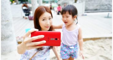[3C] 夏日親子出遊超推薦 留下完美的回憶 無價! ♥ 輕巧出遊的首選盡在 ASUS ZenFone 2 手機