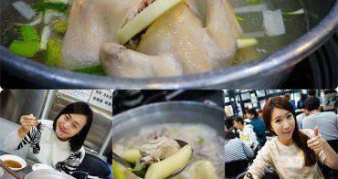 【韓國】二訪 陳玉華奶奶一隻雞  ♥ 首爾東大門 吃不膩的必吃美食 (東大門站9號出口/鐘路五街5號出口/近東大門歷史文化公園站/近東大門逛街商場)