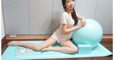 [瘦身] 過年後的居家瘦身運動預備備 ♥ 馬鞍剋星 & 腿縫神兵及瑜伽墊磚球組 年後身材不走樣