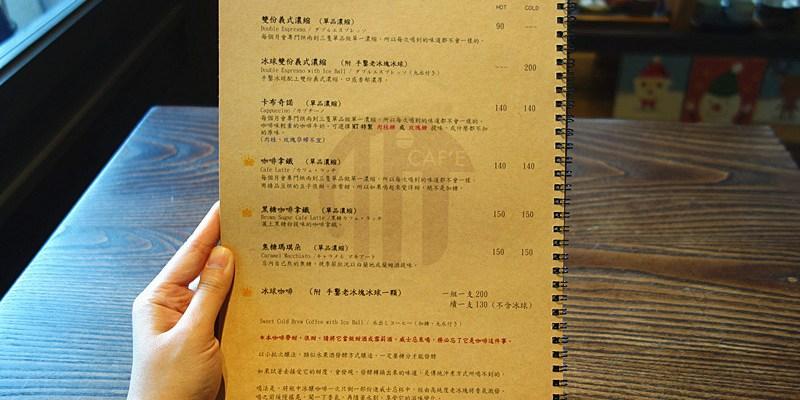 MT49芒果樹咖啡店最新菜單。